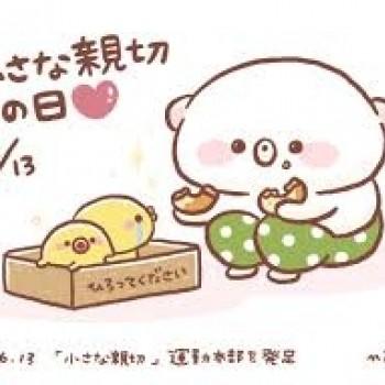 小さな親切の日!