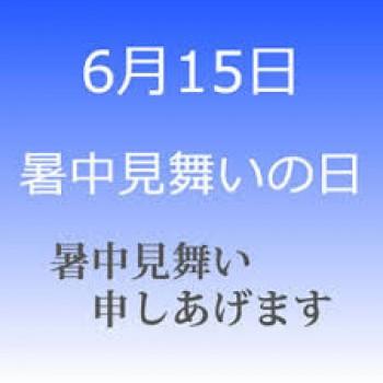 暑中見舞いの日!