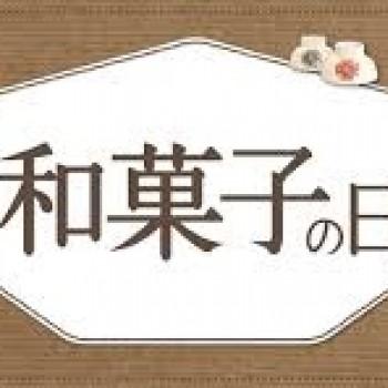 和菓子の日!