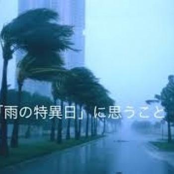 雨の特異日!