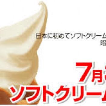 ソフトクリームの日!