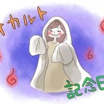 オカルト記念日!