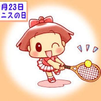 テニスの日!