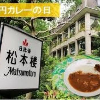 10円カレーの日!