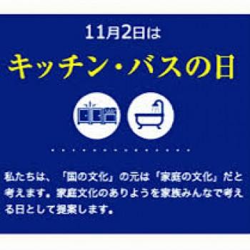 キッチン・バスの日(家庭文化の日)!