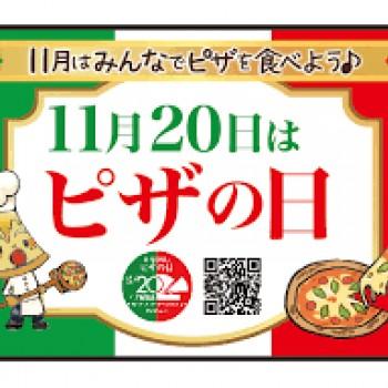 ピザの日!