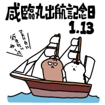 咸臨丸出航記念日!
