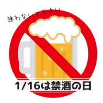 禁酒の日!