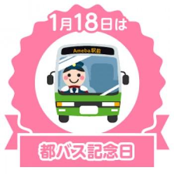 都バス記念日!