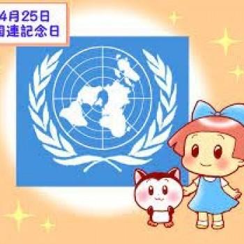 国連記念日!