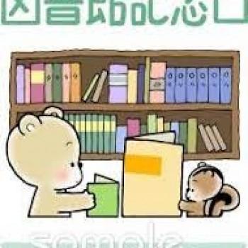 図書館記念日!