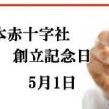 日本赤十字社創立記念日!