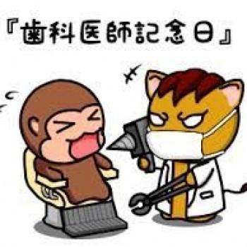 歯科医師記念日!