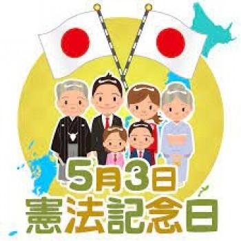 憲法記念日!