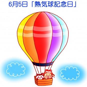 熱気球記念日!