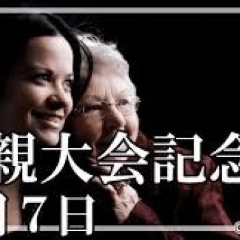 母親大会記念日!