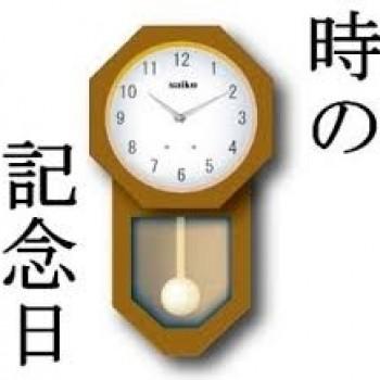 時の記念日!