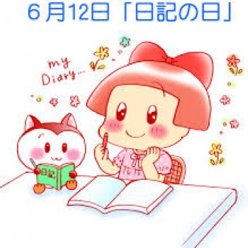 日記の日!