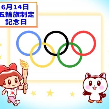 五輪旗制定記念日!