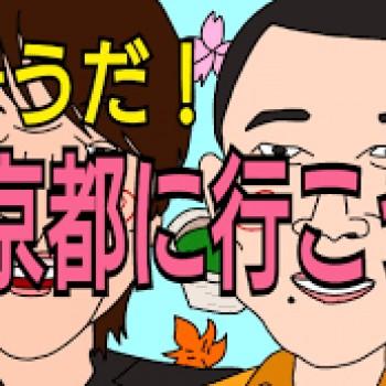 京都府開庁の日!