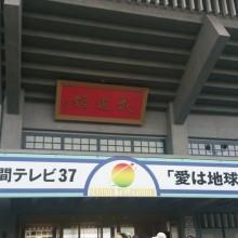 武道館に行ってきました
