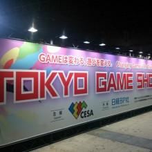 東京ゲームショーだ