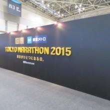 東京マラソン2015のランナー受付ボランティア