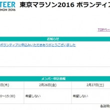 東京マラソンの受付ボランティア