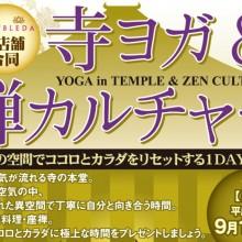 スポーツジムのイベント「お寺で・・・」