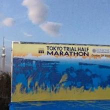 東京マラソン財団の東京トライアルハーフマラソン