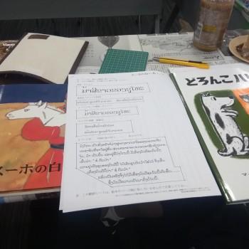 ラオス語の絵本作り