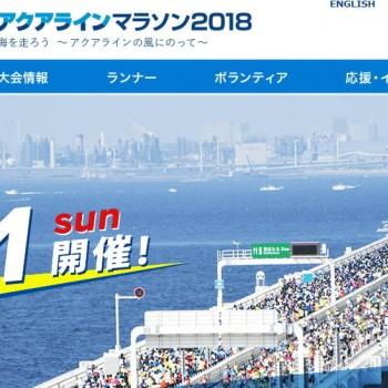 海の上を走るアクアラインマラソン
