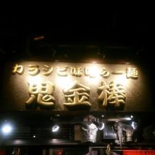オスカル2回登場!!鬼金棒!!