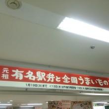 第51回京王駅弁大会♪回顧!