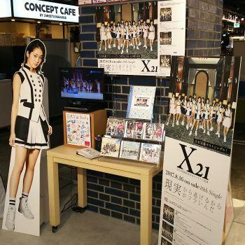 X21の10枚目のシングル発売日!