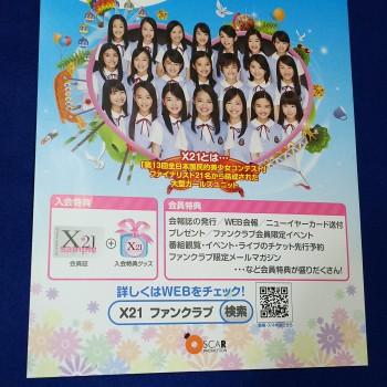 X21オフィシャルファンクラブ