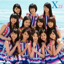 おまけ②X21 恋する夏!