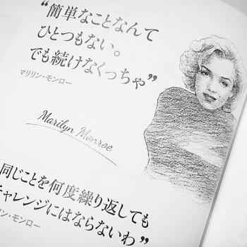 マリリンの言葉♡*