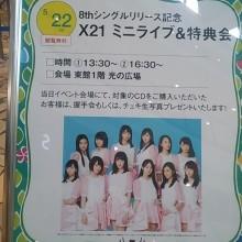X21  8th予約イベント  5/22昭島モリタウン