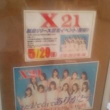 X21  8th予約イベント  5/29 イトーヨーカードー錦町
