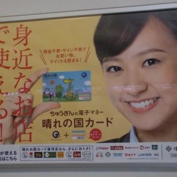 ちゅうぎん 晴れの国カードポスター