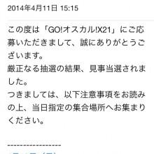 GO!オスカル!にGO!!!
