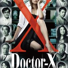 Doctor-X ~外科医・大門未知子~  DVD-BOX 購入