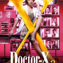 Doctor-X ~外科医・大門未知子3~ DVD-BOX