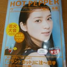 HOT PEPPER 7月号は武井咲さん