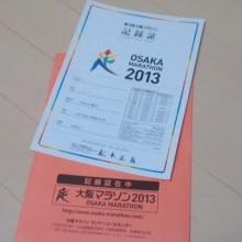 大阪マラソン記録証(^o^)/