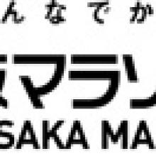 大阪マラソン2014 抽選結果。。。