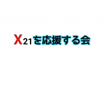 X21を応援する会