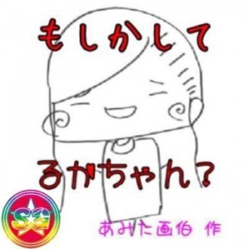 taketakemaiko
