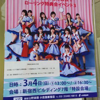 初参戦のローリング特典会!その後王子でさくらちゃん主演の舞台を観に行く!
